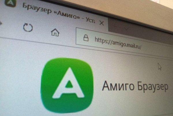 Mail.Ru Group отказываются в дальнейшем поддерживать «вирусный» браузер «Амиго»