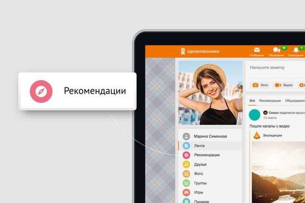 В «Одноклассниках» запустили сервис с рекомендациями