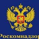 Роскомнадзор назвал виновников массовых сбоев в Рунете