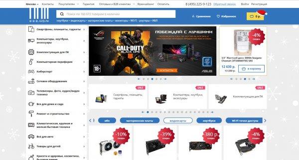 Наш обзор интернет-магазина www.123.ru