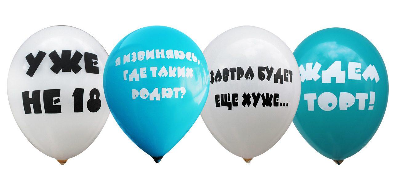 Где купить шарики с приколами на день рождения