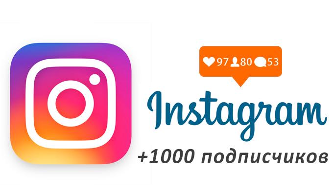 Подписчики в Instagram – как накрутить быстро и безопасно