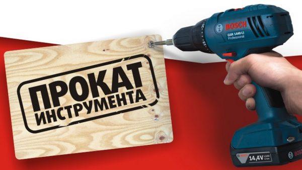 Аренда строительного инструмента и садовой техники в Минске